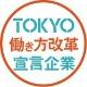 TYOKYO働き方改革宣言企業